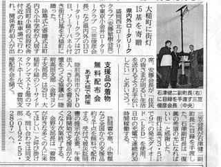 岩手日報2012 04 28きもの支援大槌記事 web.jpg
