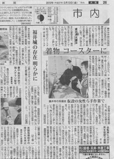 あだち毎日新聞.jpg